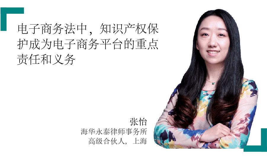 张怡 Zhang Yi 海华永泰律师事务所 高级合伙人, 上海