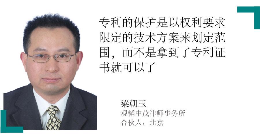 梁朝玉 Liang Chaoyu 观韬中茂律师事务所 合伙人,北京