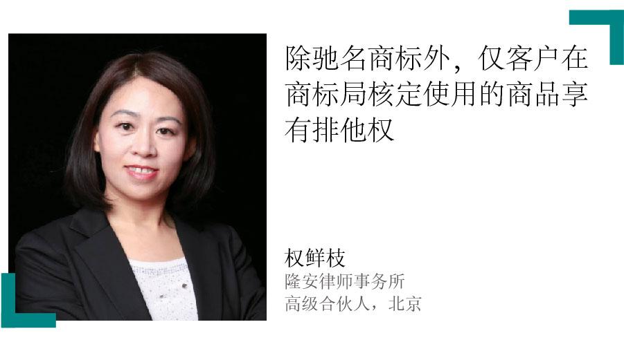 权鲜枝 Quan Xianzhi 隆安律师事务所 高级合伙人,北京