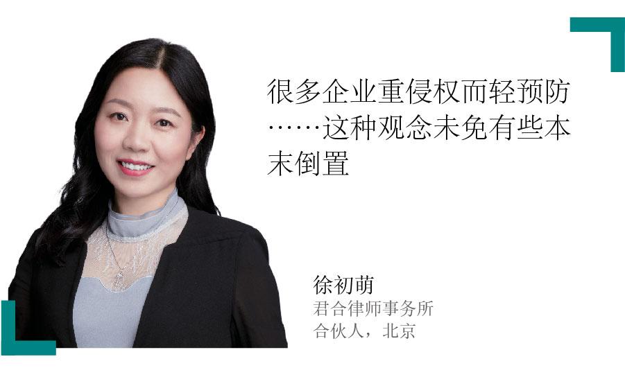 徐初萌 Jessica Xu 君合律师事务所 合伙人,北京