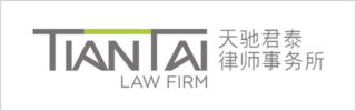 Tiantai-Law-Firm