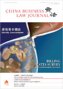 China Business Law Journal November 2018