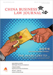 China Business Law Journal