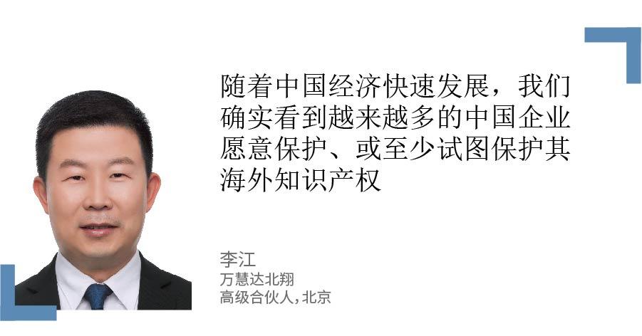万慧达北翔北京办公室高级合伙人李江知识产权战略