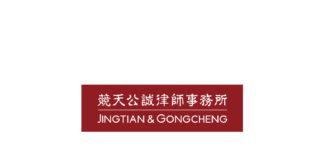 竞天公诚律师事务所-Jingtian-&-Gongcheng-logo