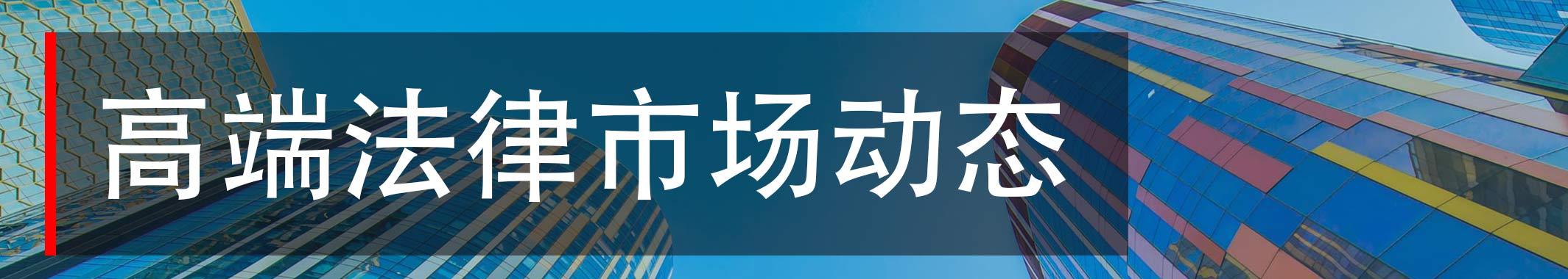 中国商法度市场动态n