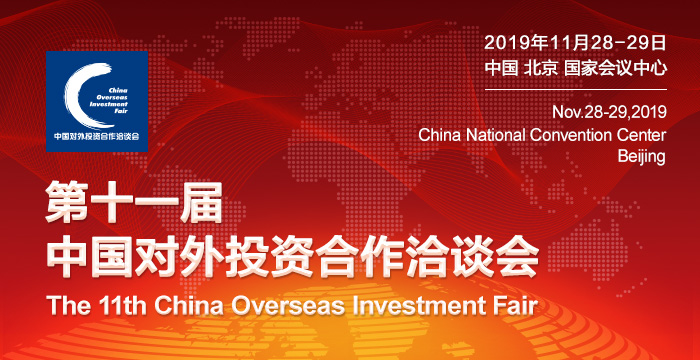 The 11th China Overseas Investment Fair