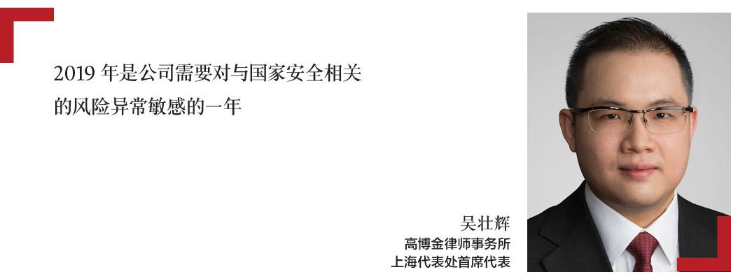 吴壮辉-SHAUN-WU-高博金律师事务所-上海代表处首席代表-Chief-Representative-of-Shanghai-Office-Kobre-&-Kim-cn