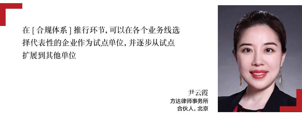 尹云霞-KATE-YIN-方达律师事务所-合伙人,北京-Partner-Fangda-Partners-Beijing-cn