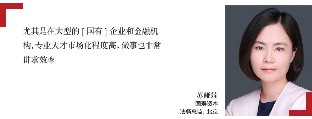 苏娅婻-SU-YANAN-国寿资本-法务总监,北京-Legal-Director-China-Life-Capital-Beijing-2