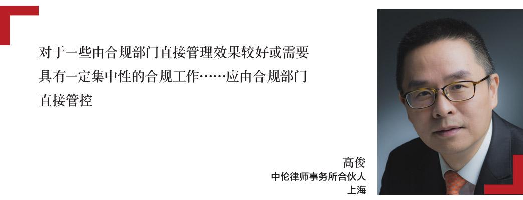 高俊-GARY-GAO-中伦律师事务所合伙人,上海-Partner-Zhong-Lun-Law-Firm-Shanghai-cn