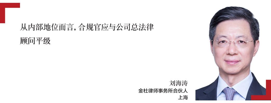 刘海涛-HARRY-LIU-金杜律师事务所合伙人,上海-Partner-King-&-Wood-Mallesons-Shanghai-cn