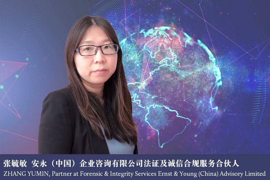 张毓敏安永(中国)企业咨询有限公司法证及诚信合规服务合伙人 Zhang Yumin Partner at Forensic & Integrity Services Ernst & Young (China) Advisory Limited