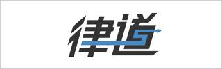 律道-LvDao