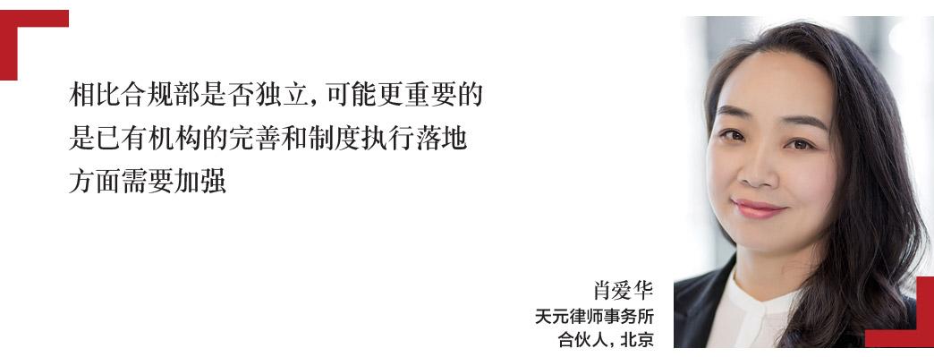 肖爱华-XIAO-AIHUA-天元律师事务所-合伙人,北京-Partner-Tian-Yuan-Law-Firm-Beijing-cn