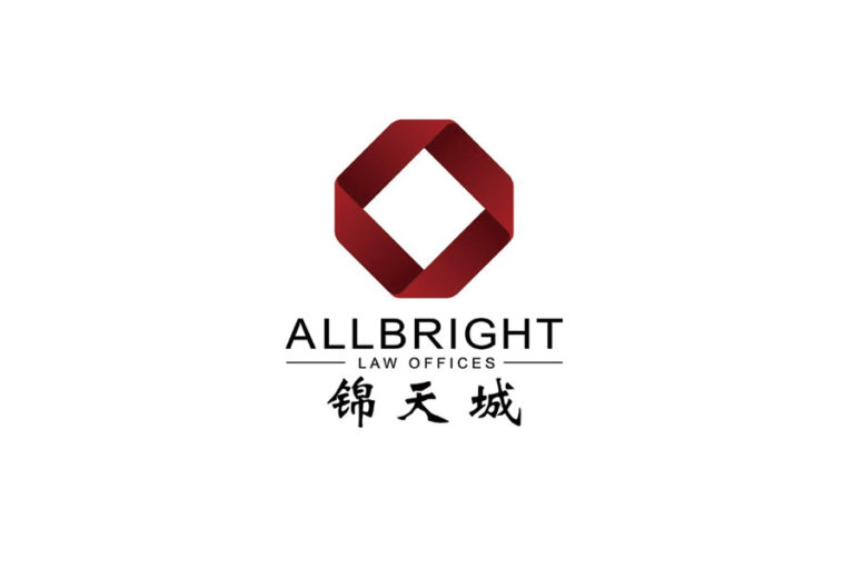 AllBright Law Offices 锦天城律师事务所 - Shanghai - China - Law firm profile
