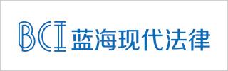 BCI蓝海现代法律