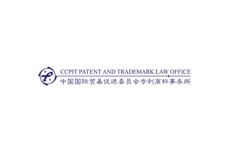 CCPIT Patent and Trademark Law Office 中国国际贸易促进委员会专利商标事务所 - Beijing - China - Law Firm Profile