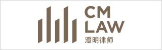 CM-Lawyer-澄明律师事务所