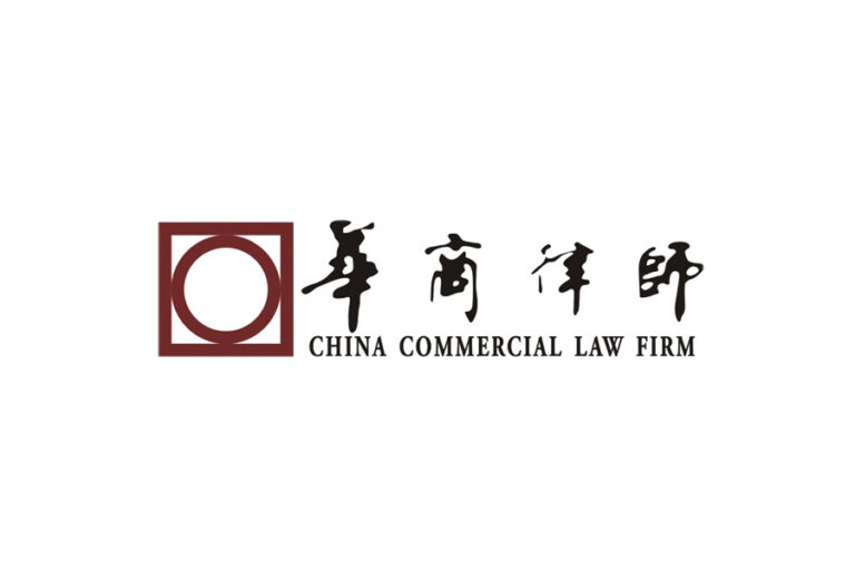 China Commercial Law Firm 华商律师事务所 - Shenzhen - China - Law Firm Profile