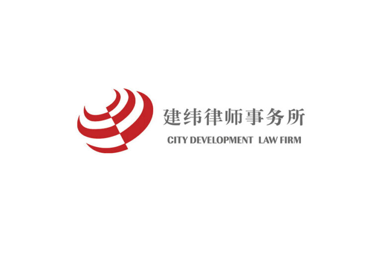 City Development Law Firm 建纬律师事务所 - Shanghai - China - Law Firm Profile