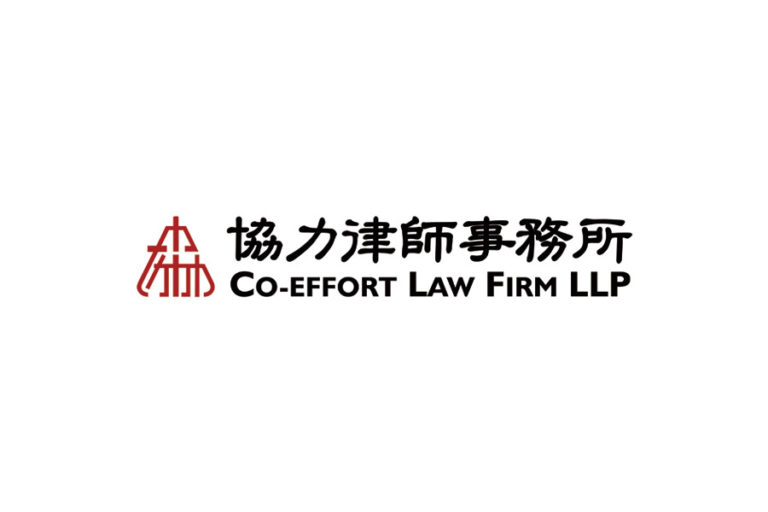 Co-effort Law Firm 协力律师事务所 - Shanghai - China - Law Firm Profile