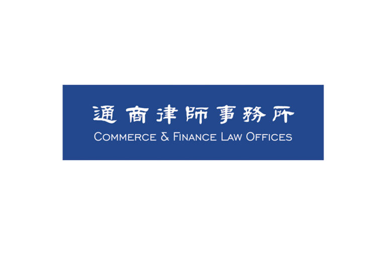 Commerce & Finance Law Offices 通商律师事务所 - Beijing - China - Law Firm Profile
