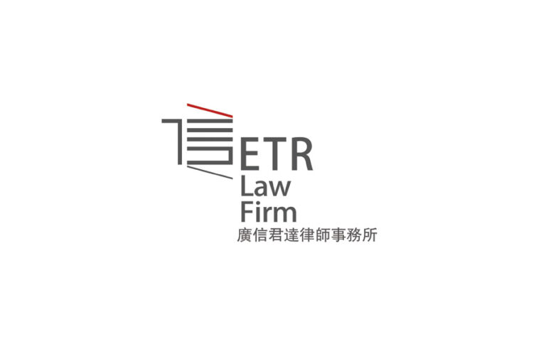 ETR Law Firm 广信君达律师事务所 - Beijing - China - Law Firm Profile