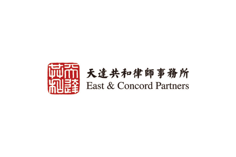 East & Concord Partners 天达共和律师事务所 - Beijing - China - Law Firm Profile