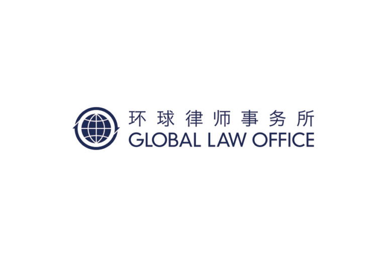Global Law Office 环球律师事务所 - Beijing - China - Law Firm Profile