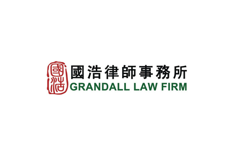 Grandall Law Firm 国浩律师事务所 - Beijing - China - Law Firm Profile