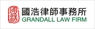 Grandall-Law-Firm-国浩律师事务所