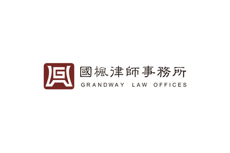 Grandway Law Offices 国枫律师事务所 - Beijing - China - Law Firm Profile