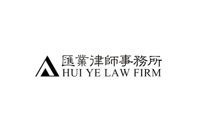 Hui Ye Law Firm 汇业律师事务所 - Shanghai - China - Law Firm Profile