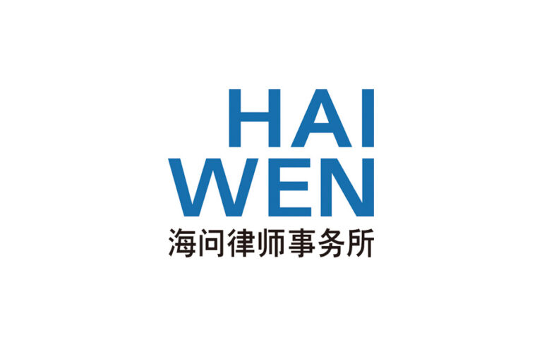 Haiwen & Partners 海问律师事务所 - Beijing - China - Law Firm Profile