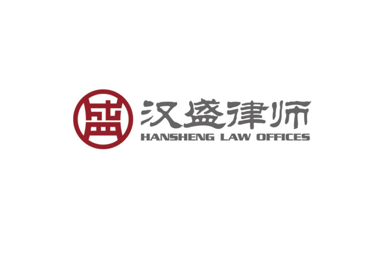 HanSheng Law Offices 汉盛律师事务所 - Shanghai - China - Law Firm Profile