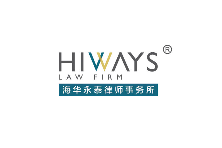 Hiways Law Firm 华永泰律师事务所 - Shanghai - China - Law Firm Profile