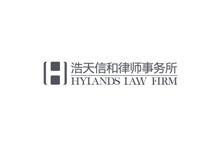 Hylands Law Firm-Beijing - China - Law Firm Profile