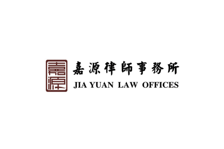 Jia Yuan Law Offices 嘉源律师事务所 - Beijing - China - Law Firm Profile