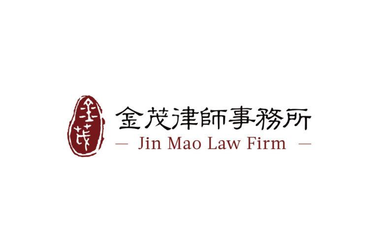 Jin Mao Law Firm 金茂律师事务所 - Shanghai - China - Law Firm Profile