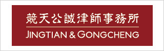 Jingtian-&-Gongcheng-竞天公诚律师事务所