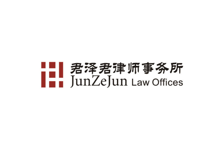 JunZeJun Law Offices 君泽君律师事务所 - Beijing - China - Law Firm Profile