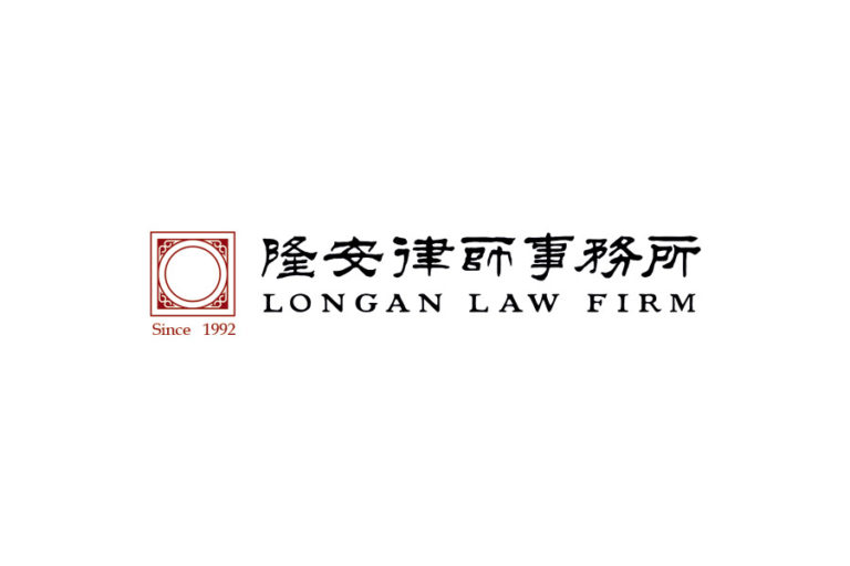 LongAn Law Firm 隆安律师事务所 - Beijing - China - Law Firm Profile
