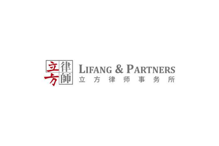 Lifang & Partners 立方律师事务所 - Beijing - China - Law Firm Profile