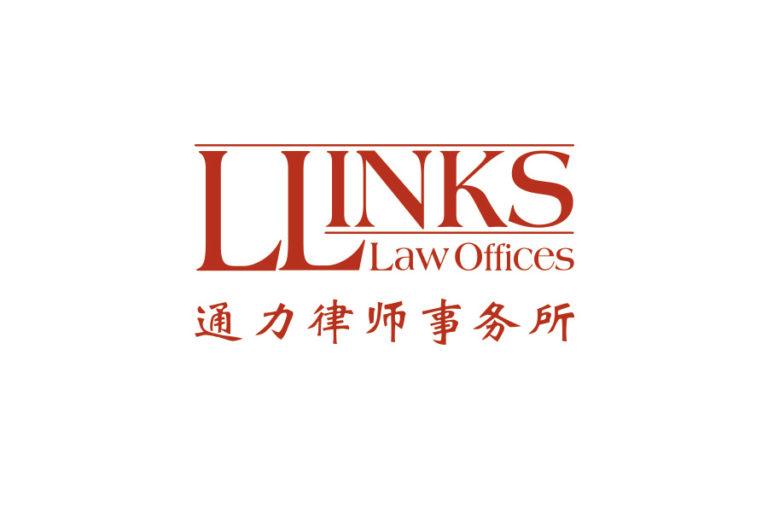 Llinks Law Offices 通力律师事务所 - Shanghai - China - Law Firm Profile