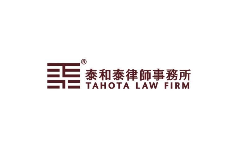Tahota Law Firm 泰和泰律师事务所 - Chengdu - China - Law Firm Profile