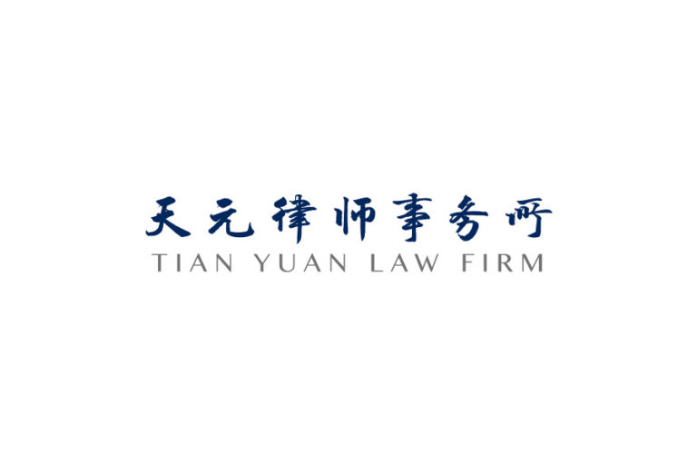 Tian Yuan Law Firm 天元律师事务所 - Beijing - China - Law Firm Profile