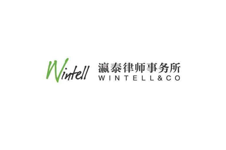 Wintell & Co 瀛泰律师事务所 - Shanghai - China - Law Firm Profile