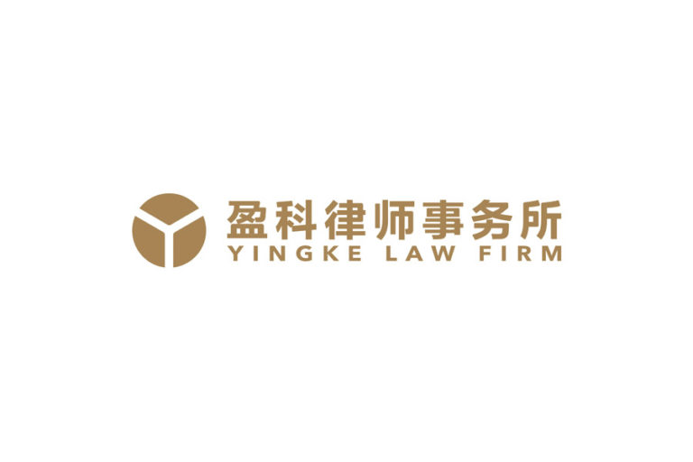 Yingke Law Firm 盈科律师事务所 - Beijing - China - Law Firm Profile