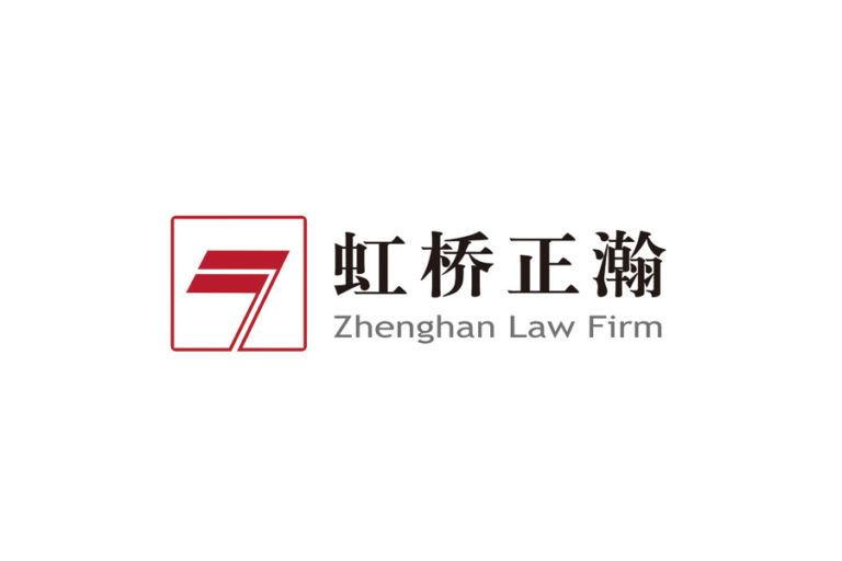 Zhenghan Law Firm 虹桥正瀚律师事务所 - Shanghai - China - Law Firm Profile